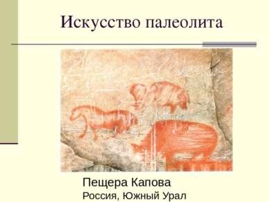 Искусство палеолита Пещера Капова Россия, Южный Урал