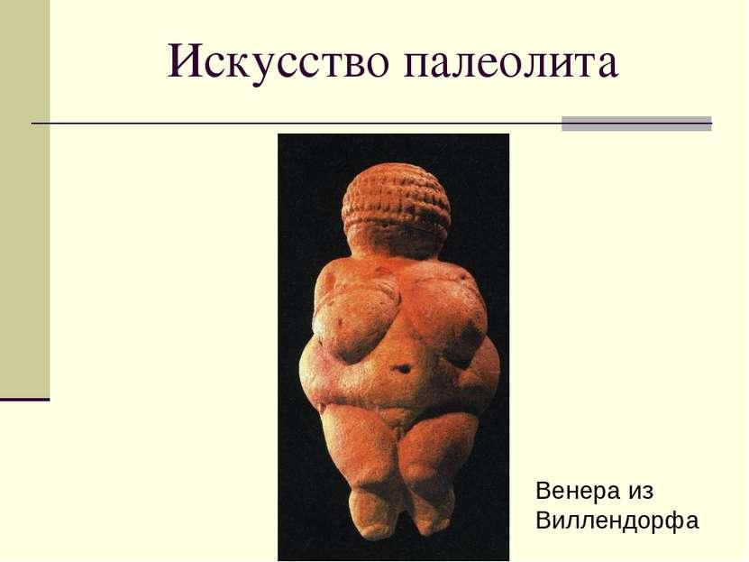 Искусство палеолита Венера из Виллендорфа