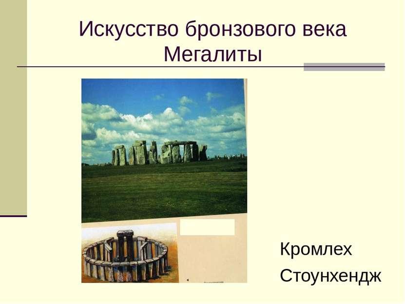 Искусство бронзового века Мегалиты Кромлех Стоунхендж