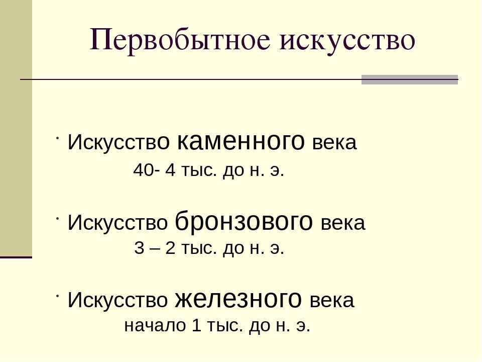 Первобытное искусство Искусство каменного века 40- 4 тыс. до н. э. Искусство ...
