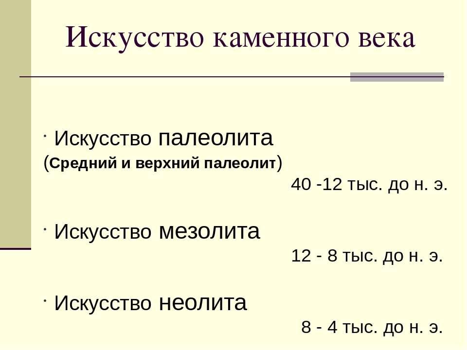 Искусство каменного века Искусство палеолита (Средний и верхний палеолит) 40 ...
