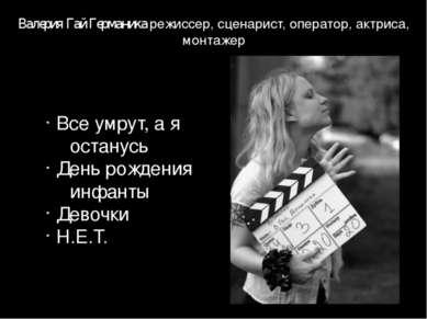 Валерия Гай Германика режиссер, сценарист, оператор, актриса, монтажер Все ум...