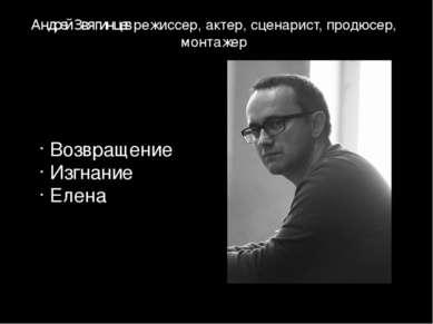 Андрей Звягинцев режиссер, актер, сценарист, продюсер, монтажер Возвращение И...