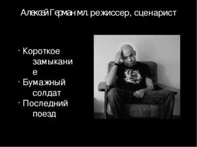 Алексей Герман мл. режиссер, сценарист Короткое замыкание Бумажный солдат Пос...