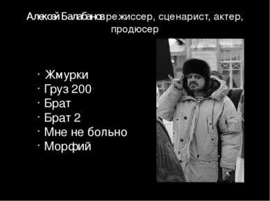 Алексей Балабанов режиссер, сценарист, актер, продюсер Жмурки Груз 200 Брат Б...