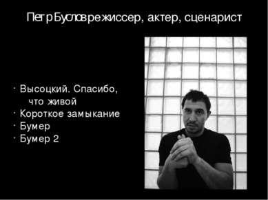 Петр Буслов режиссер, актер, сценарист Высоцкий. Спасибо, что живой Короткое ...