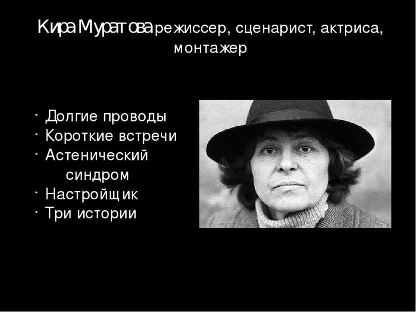 Кира Муратова режиссер, сценарист, актриса, монтажер Долгие проводы Короткие ...