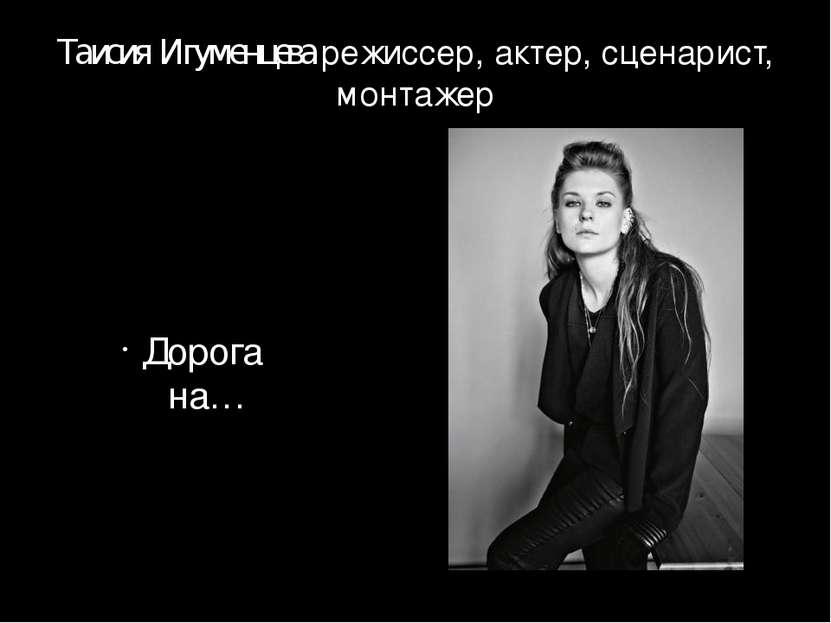 Таисия Игуменцева режиссер, актер, сценарист, монтажер Дорога на…