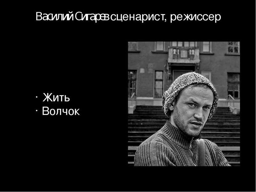 Василий Сигарев сценарист, режиссер Жить Волчок