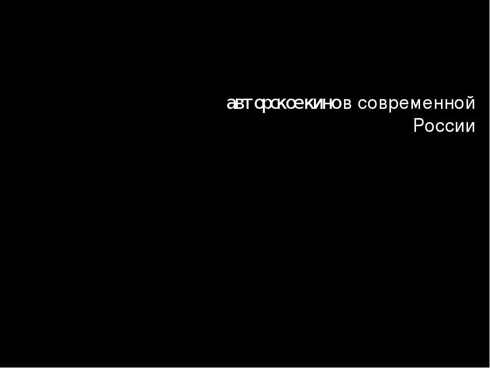 авторское кино в современной России
