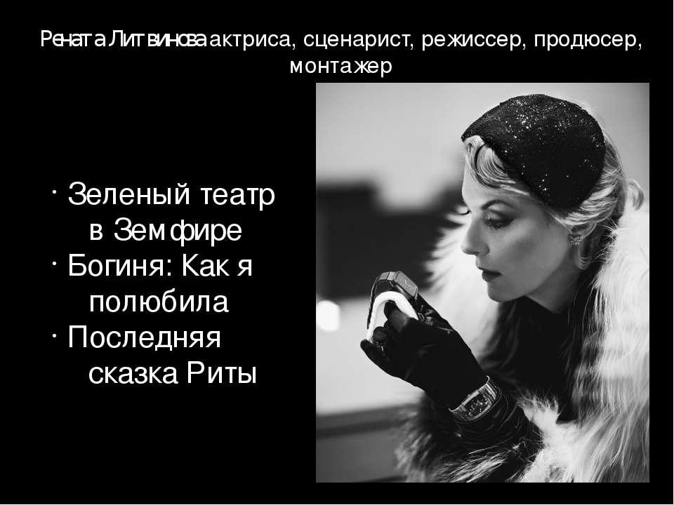 Рената Литвинова актриса, сценарист, режиссер, продюсер, монтажер Зеленый теа...
