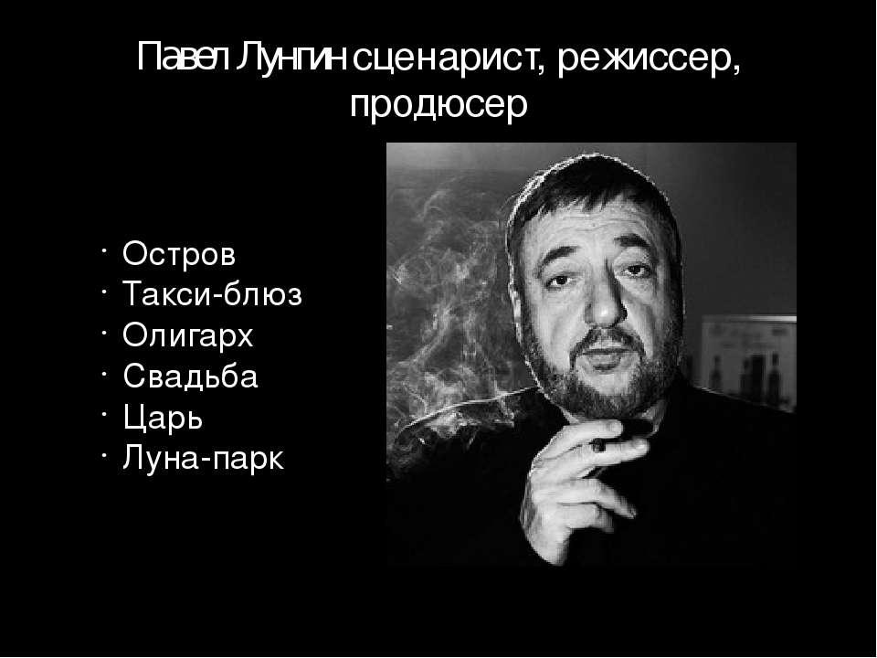Павел Лунгин сценарист, режиссер, продюсер Остров Такси-блюз Олигарх Свадьба ...