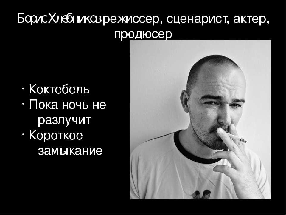 Борис Хлебников режиссер, сценарист, актер, продюсер Коктебель Пока ночь не р...