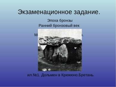 Экзаменационное задание. Эпоха бронзы Ранний бронзовый век 3500-2000 до н.э. ...