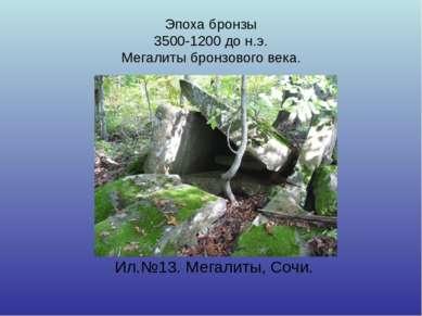Эпоха бронзы 3500-1200 до н.э. Мегалиты бронзового века. Ил.№13. Мегалиты, Сочи.