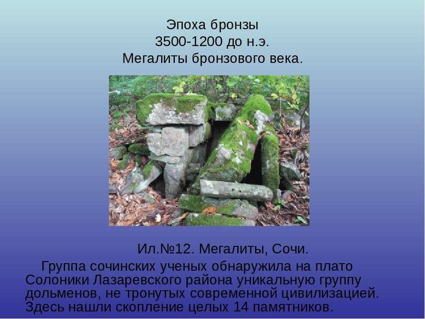Эпоха бронзы 3500-1200 до н.э. Мегалиты бронзового века. Ил.№12. Мегалиты, Со...