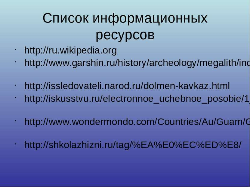Список информационных ресурсов http://ru.wikipedia.org http://www.garshin.ru/...