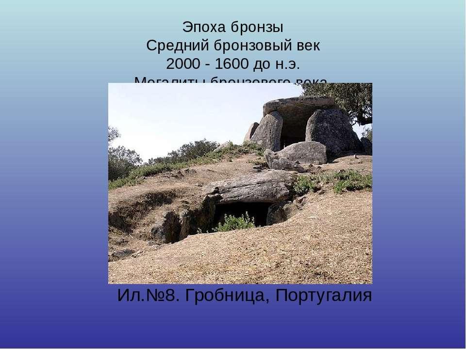 Эпоха бронзы Средний бронзовый век 2000 - 1600 до н.э. Мегалиты бронзового ве...