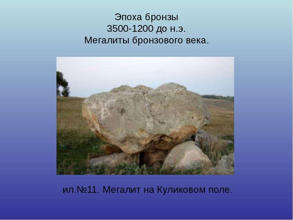 Эпоха бронзы 3500-1200 до н.э. Мегалиты бронзового века. ил.№11. Мегалит на К...