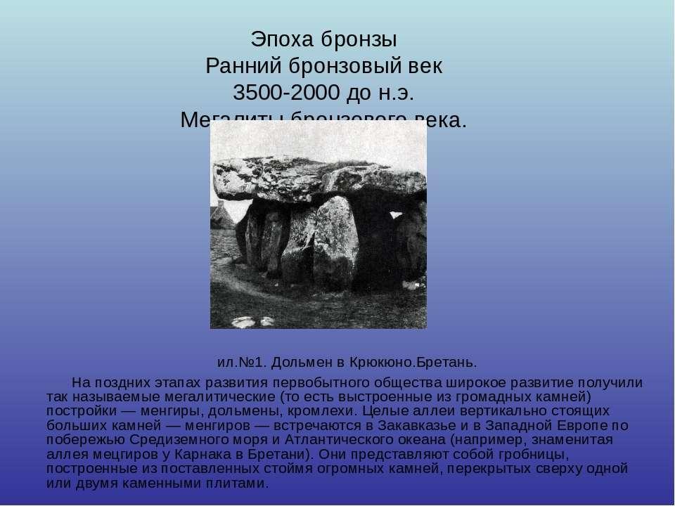 Эпоха бронзы Ранний бронзовый век 3500-2000 до н.э. Мегалиты бронзового века....