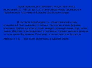 Характерными для греческого искусства в эпоху геометрики (IX—VIII вв. до н. э...