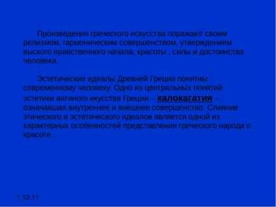 1.12.11 Произведения греческого искусства поражают своим релизмом, гармоничес...