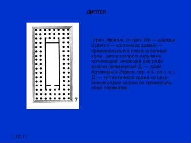 1.12.11 (греч. dipteros, от греч. dis — дважды и pteron — колоннада храма) —...