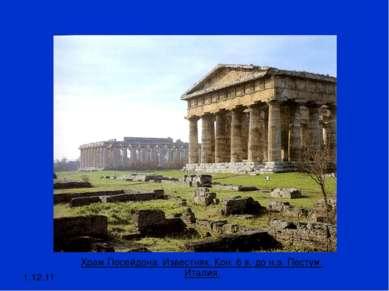 1.12.11 Храм Посейдона. Известняк. Кон. 6 в. до н.э. Пестум. Италия.