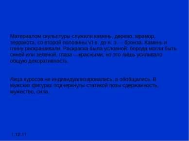 1.12.11 Материалом скульптуры служили камень, дерево, мрамор, терракота, со в...