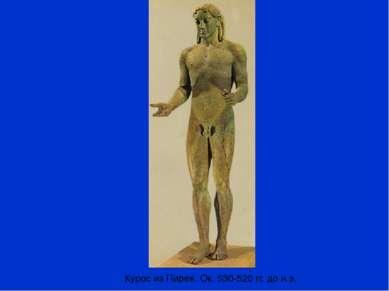 Курос из Пирея. Ок. 530-520 гг. до н.э.
