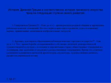 1.12.11 История Древней Греции и соответственно история греческого искусства ...