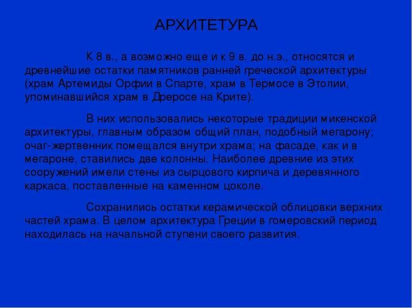 АРХИТЕТУРА К 8 в., а возможно еще и к 9 в. до н.э., относятся и древнейшие ос...