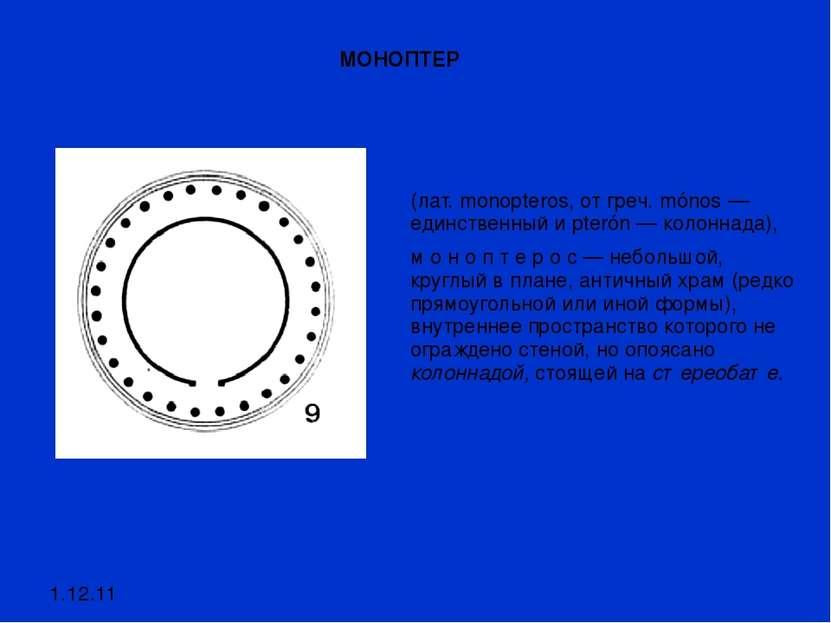 1.12.11  (лат. monopteros, от греч. mónos — единственный и pterón — колоннад...