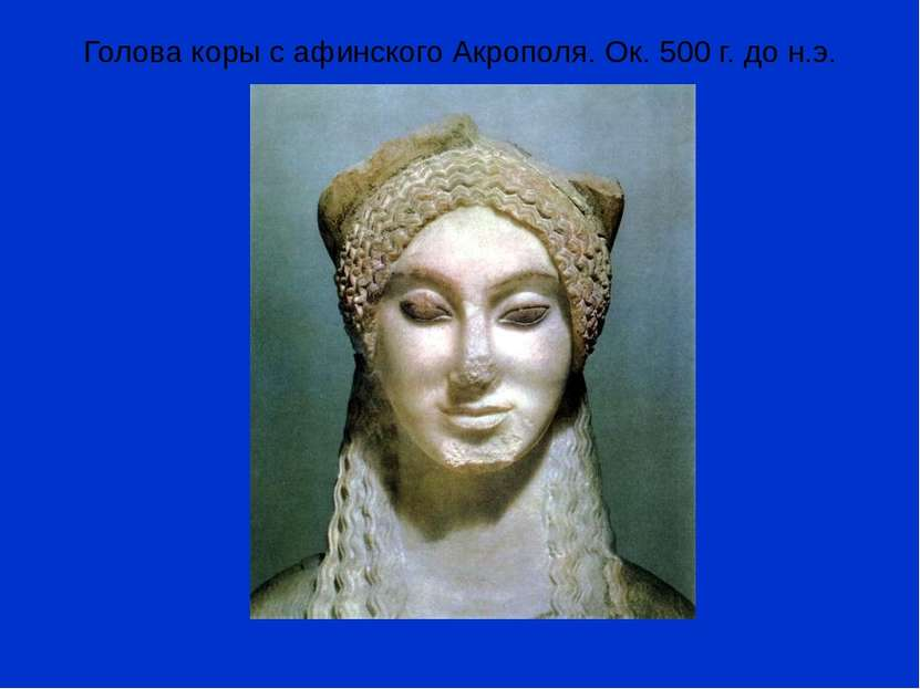 Голова коры с афинского Акрополя. Ок. 500 г. до н.э.