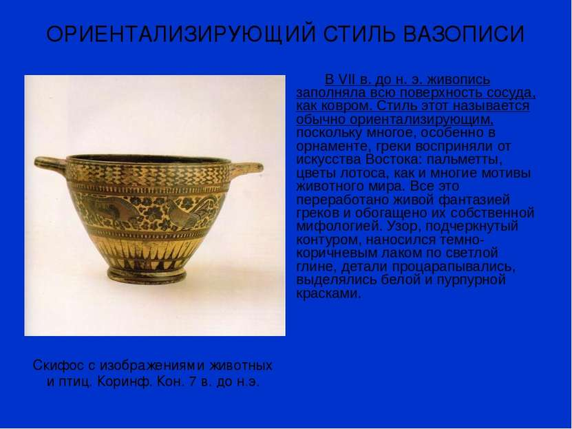 ОРИЕНТАЛИЗИРУЮЩИЙ СТИЛЬ ВАЗОПИСИ В VII в. до н. э. живопись заполняла всю пов...