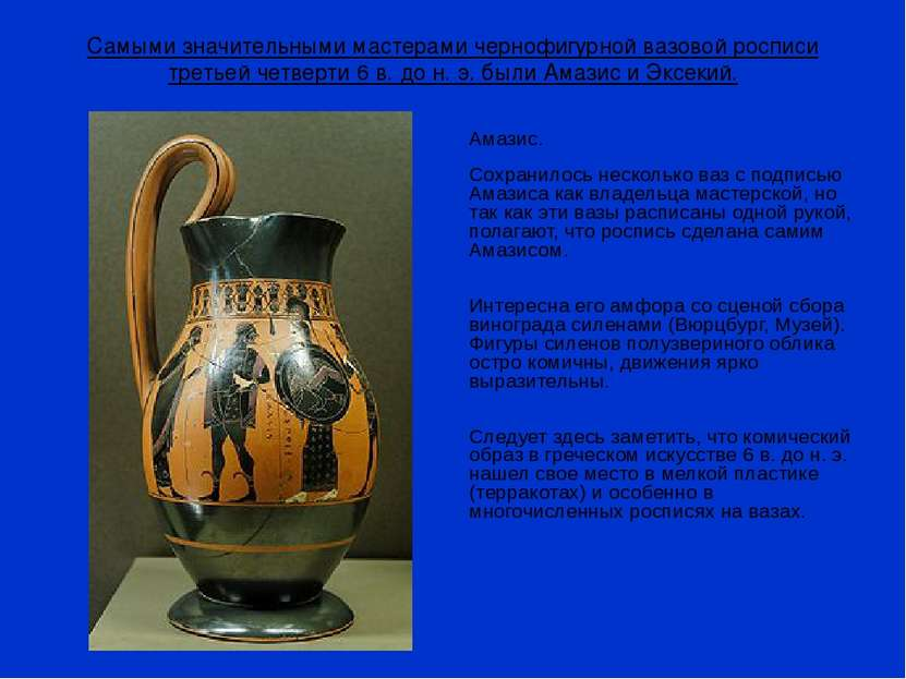 Самыми значительными мастерами чернофигурной вазовой росписи третьей четверти...