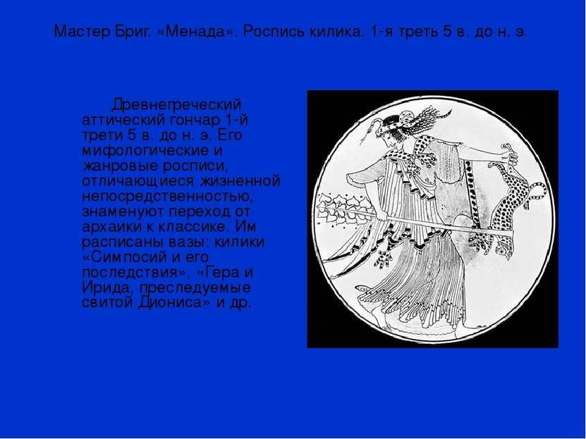 Мастер Бриг. «Менада». Роспись килика. 1-я треть 5 в. до н. э. Древнегречески...