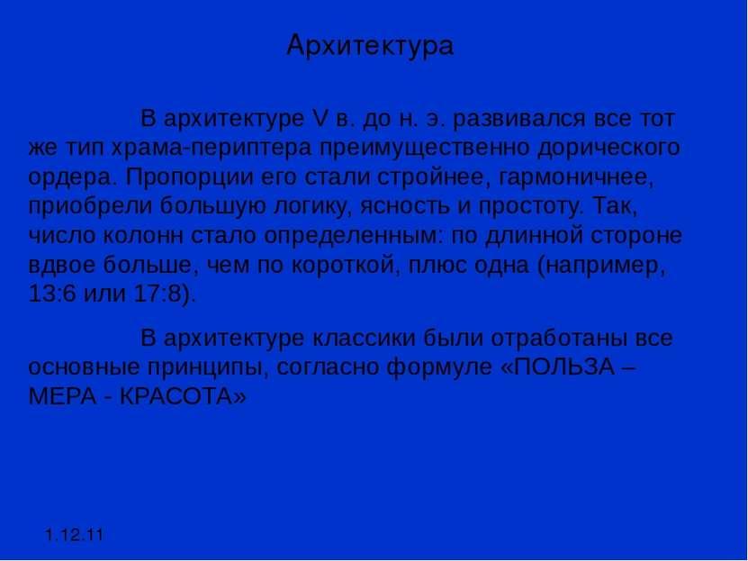Архитектура В архитектуре V в. до н. э. развивался все тот же тип храма-перип...