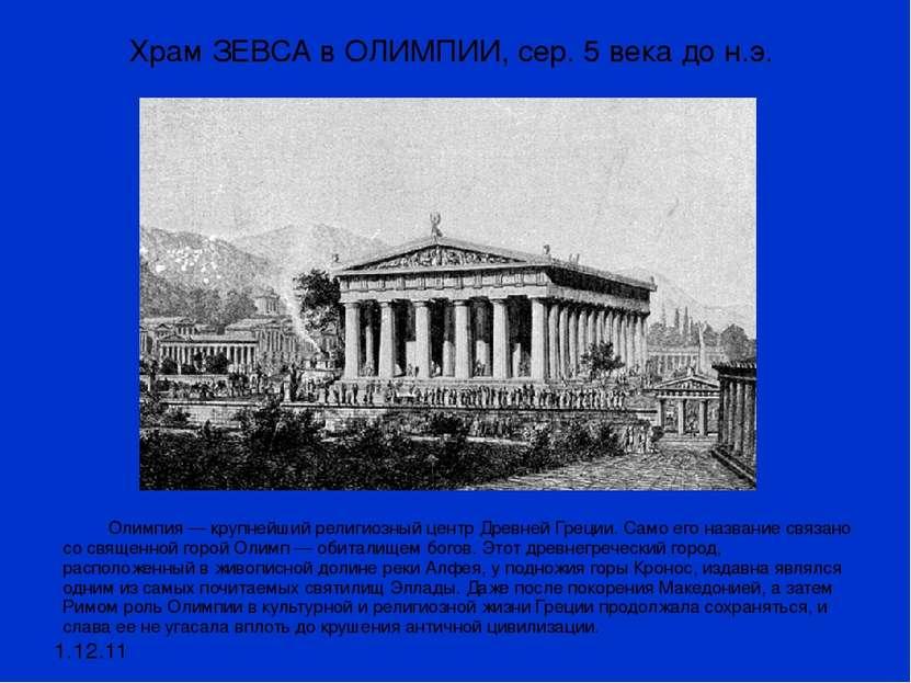 Храм ЗЕВСА в ОЛИМПИИ, сер. 5 века до н.э. 1.12.11 Олимпия — крупнейший религи...