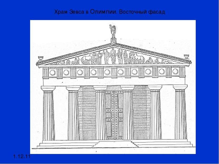 Храм Зевса в Олимпии. Восточный фасад 1.12.11