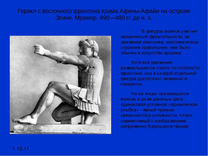 Геракл с восточного фронтона храма Афины-Афайи на острове Эгине. Мрамор. 490—...