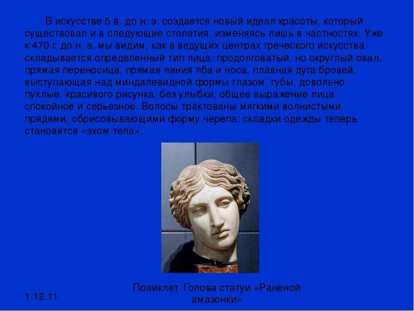 В искусстве 5 в. до н. э. создается новый идеал красоты, который существовал ...