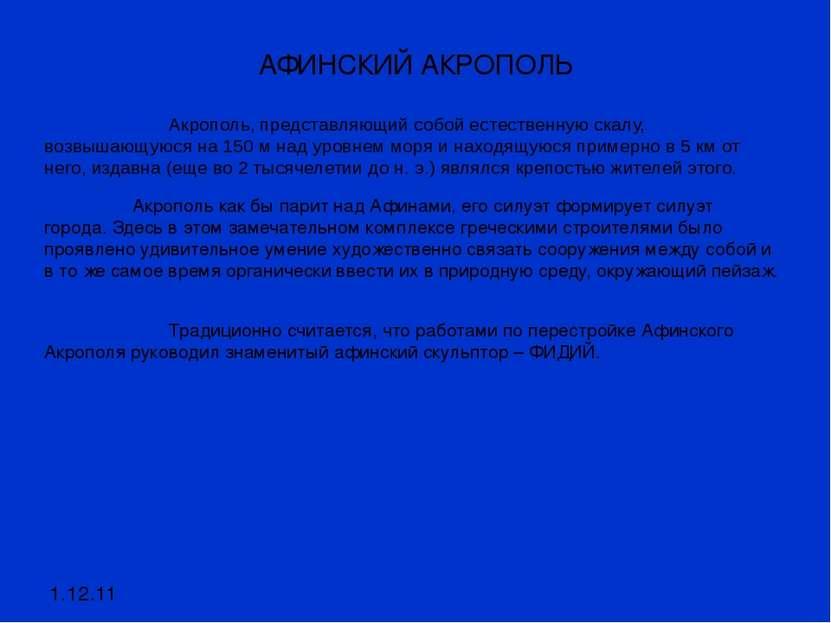 АФИНСКИЙ АКРОПОЛЬ Акрополь, представляющий собой естественную скалу, возвышаю...