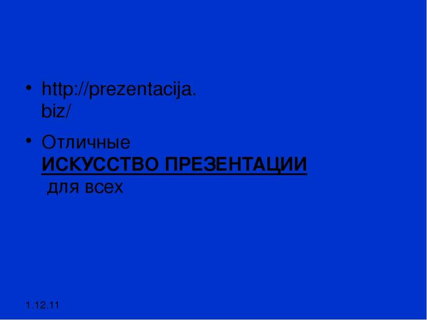 http://prezentacija.biz/ Отличные ИСКУССТВО ПРЕЗЕНТАЦИИ для всех 1.12.11