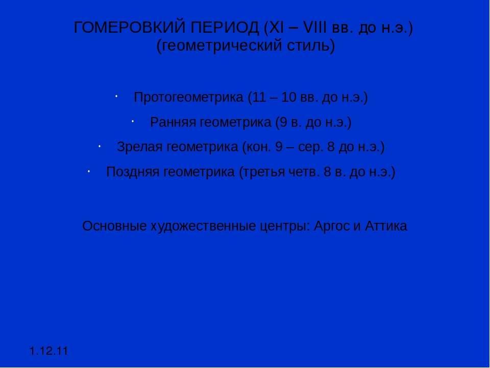 1.12.11 ГОМЕРОВКИЙ ПЕРИОД (XI – VIII вв. до н.э.) (геометрический стиль) Прот...
