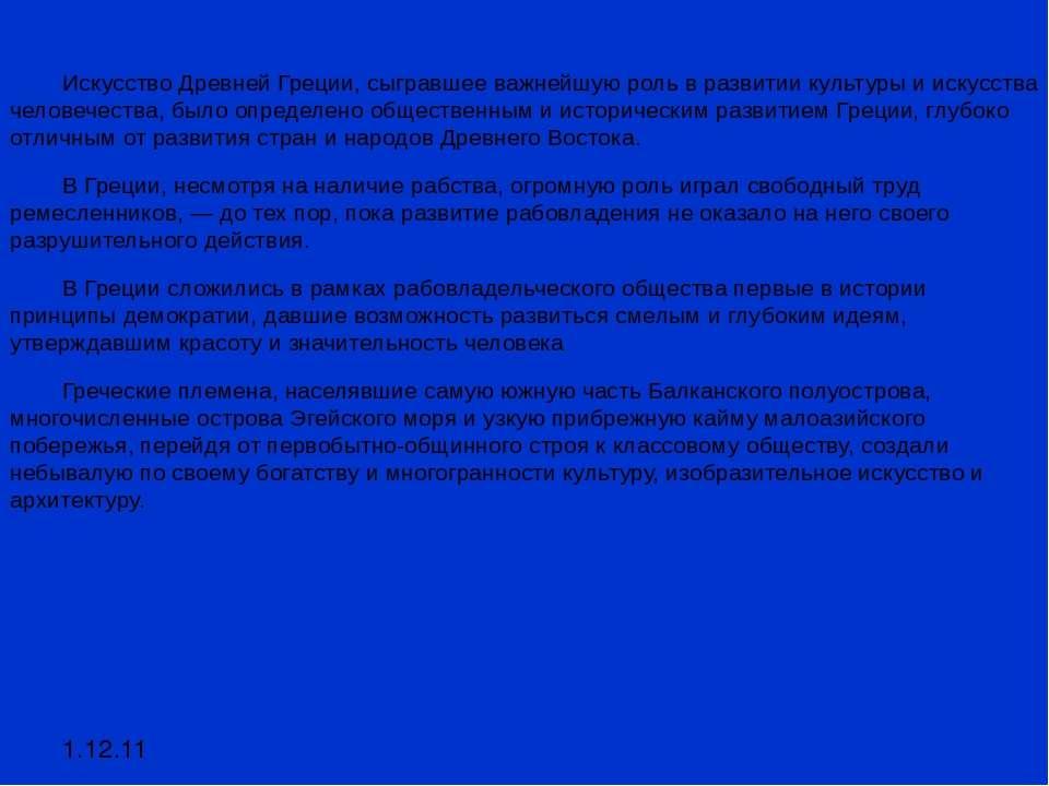 1.12.11 Искусство Древней Греции, сыгравшее важнейшую роль в развитии культур...