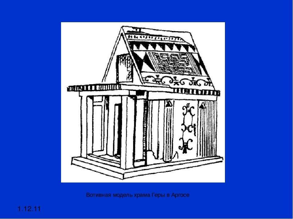 1.12.11 Вотивная модель храма Геры в Аргосе