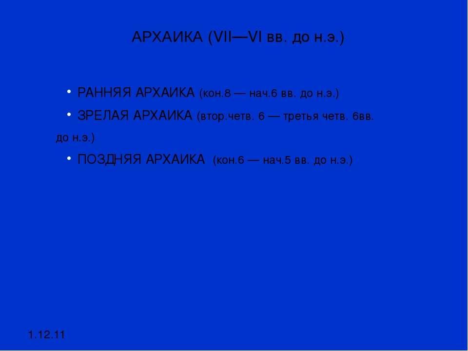 1.12.11 АРХАИКА (VII—VI вв. до н.э.) РАННЯЯ АРХАИКА (кон.8 — нач.6 вв. до н.э...