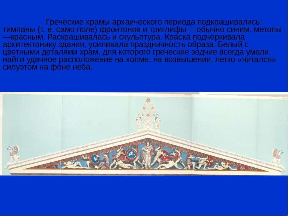 Греческие храмы архаического периода подкрашивались: тимпаны (т. е. само поле...
