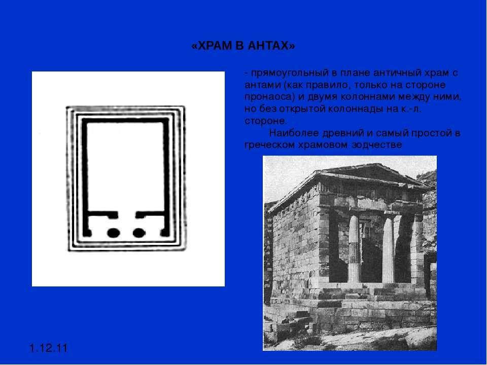 1.12.11 «ХРАМ В АНТАХ» - прямоугольный в плане античный храм с антами (как пр...